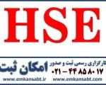 گواهینامه HSE گواهی اچ